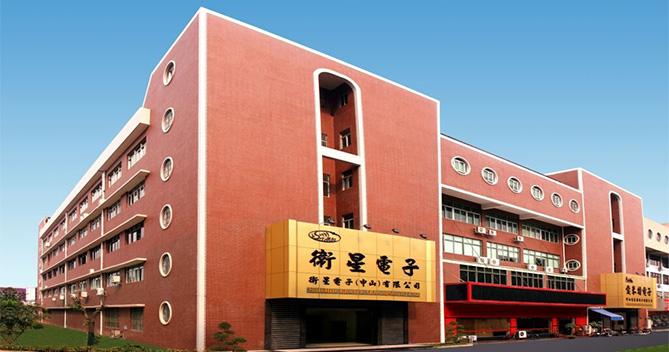 卫星电子(中山)公司