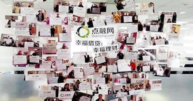 上海点融信息中山公司