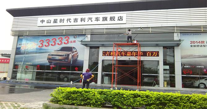 汽车4S店外墙/信息柱清洗案例