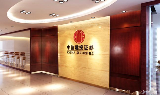 中信建投证券中山营业部保洁服务案例