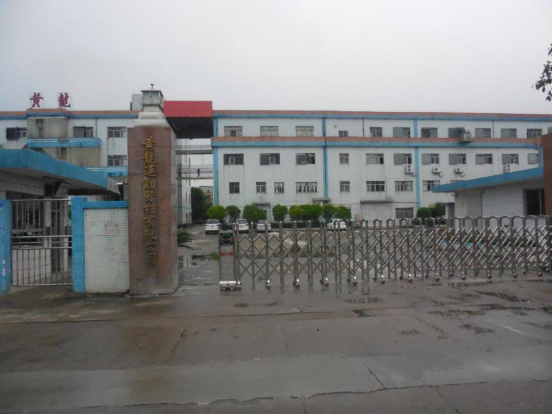 中山黄龙运动器材有限公司厂房外墙清洗案例