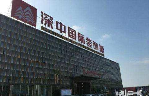 深中国际装饰城样板房开荒清洁案例