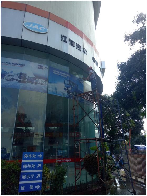江淮汽车4S店外墙清洗案例