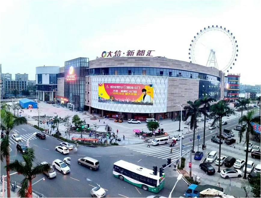 珠海市斗门大信商业广场案例