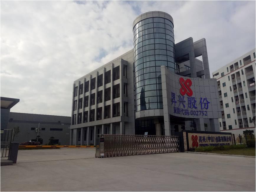 中山市昇兴包装有限公司案例