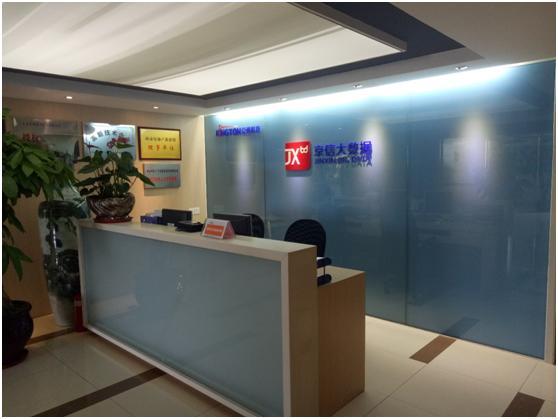 广东京信软件科技地毯清洗案例